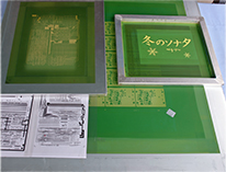 スクリーン印刷製版
